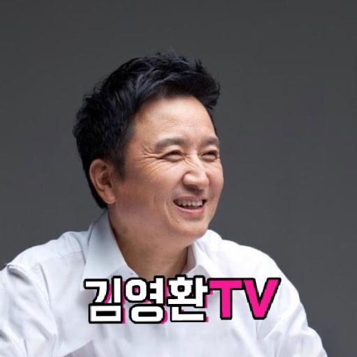 김영환TV