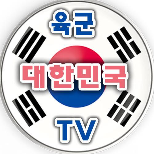 대한민국 육군 TV