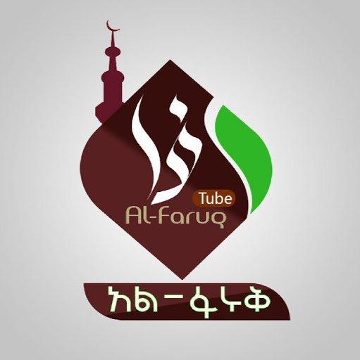 AL Faruq Tube