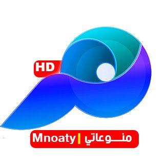 منوعاتي Mnoaty