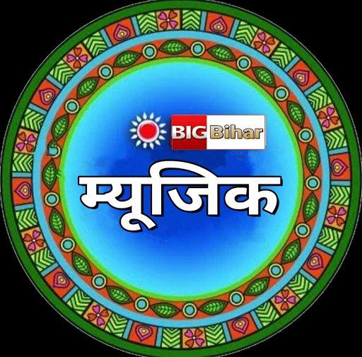 Big Bihar Music - Hit Bihar Music