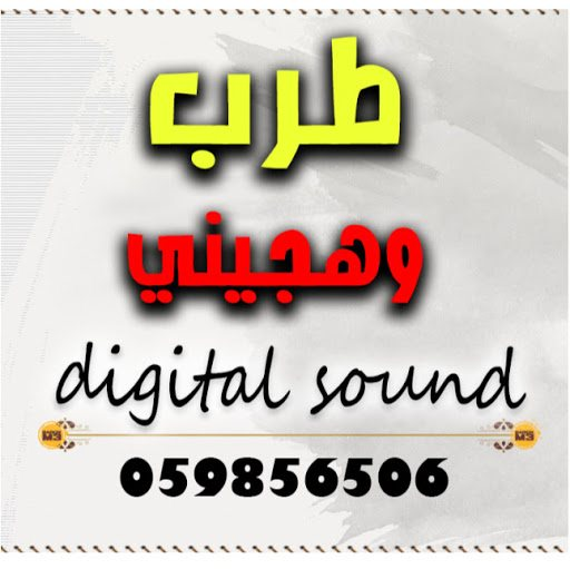 طرب وهجيني digital sound