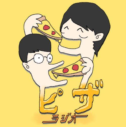 オーイシ加藤のピザラジオ