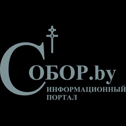 православный портал sobor.by