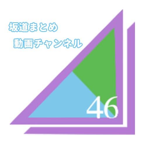 欅 坂 日 向坂 まとめ