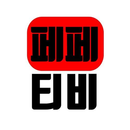 페페TV • 조회수1234만회