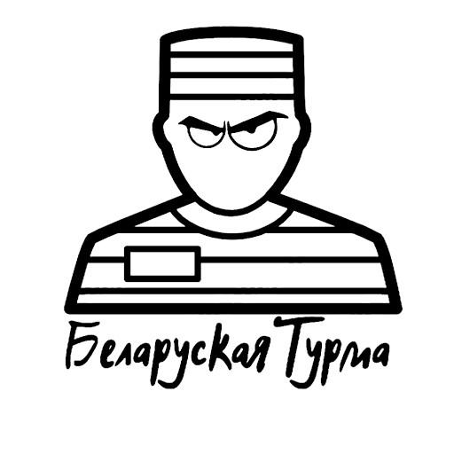 Беларуская Турма