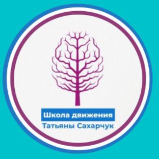 Татьяна Сахарчук